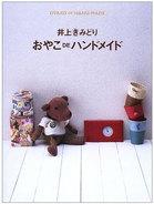Japanesecraftbook4087803_1